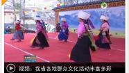 (视频)我省各地群众文化活动丰富多彩