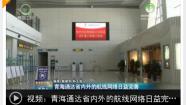 青海通达省内外的航线网络日益完善