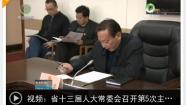 省十三届人大常委会召开第5次主任会议