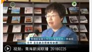 2018-02-25《青海新闻联播》