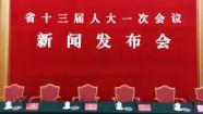 看看绿色发展新亮点 青海省十三届人大一次会议第二场新闻发布会举行