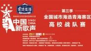 第三季《中国新歌声》青海赛区海选 高校战队赛火热开唱