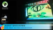 直播:书香浸润大美青海 经典传承高原古城