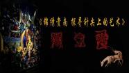 探秘青海:锦绣贵南 探寻针尖上的艺术