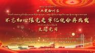 """中共黃南州委""""不忘初心跟黨走,牢記使命再出發""""主題黨日"""