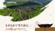 """【探秘青海】青海""""九寨沟""""贾尔藏村 隐逸群山,回归田园和淳朴"""
