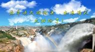 青海持續降雨 龍羊峽水電站開閘泄洪