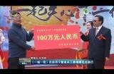 《一城一歌》走进西宁暨省关工委捐赠仪式举行