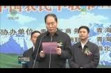 我省举行庆祝首届中国农民丰收节暨青海高原第三届农产品展交观摩会
