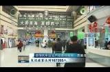 國慶長假:我省鐵路公路共計發送旅客41萬余人次