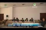 【弘扬民族精神·奋斗精神】电影《天慕》研讨会在西宁举行