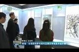 青海·台湾新闻界书画作品展在青海美术馆开展