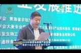 2018中国青海青稞产业发展推进行动启动会在西宁召开