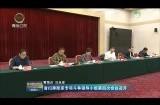 省扫黑除恶专项斗争领导小组第四次会议召开