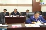 省十三届人大常委会第22次主任会议召开 王建军主持会议并讲话
