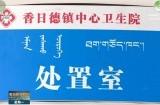 【援青风采·援青项目巡礼】都兰:香日德卫生院业务楼提升医院诊疗环境