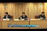 """省委统战部召开集中整治暨""""回头看""""工作动员部署会"""