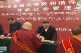全省藏传佛教和谐寺庙优秀僧尼暨寺庙社会管理工作表彰大会召开
