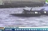 【改革开放40年人和事】(17)1994年:省政府决定对青海湖实行封湖育鱼