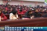 """青海民族大学举办""""改革开放四十年 民族团结共进步""""合唱比赛"""