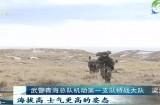 武警青海总队机动第一支队开展极限训练