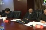 省政协社会和法制委员会召开第二次主任会议暨全体委员会议
