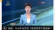 2019-03-18《青海新闻联播》