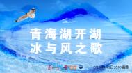 """青海湖開湖:""""西海龍王""""今年閱兵""""文武雙開"""""""