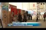 2019青海文化旅游節暨中國西北旅游營銷大會布展就緒