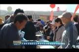 天津市濱海新區在黃南州舉辦精準脫貧專場招聘會