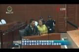 青海省检察机关首例环境污染民事公益诉讼案开庭审理并当庭宣判
