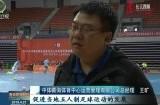 2019年中国足协室内五人制足球甲级联赛在西宁开赛