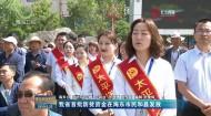青海省首批防贫资金在海东市民和县发放