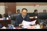 省人大常委会党组召开第23次会议