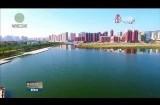 【国土绿化提速三年行动进行时 特别报道】湿地公园建设让城市更宜居