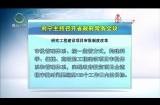 省政府召开常务会议刘宁主持并讲话