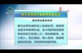 2019-05-23《青海新闻联播》