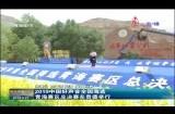 2019中国好声音全国海选青海赛区总决赛在贵德举行