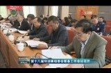 第十八届环湖赛组委会筹备工作会议召开