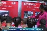 """国际档案日:""""新中国的记忆"""