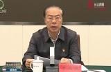 全省深化农牧区集体产权制度改革工作会议召开