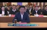 """""""永不落幕的青洽会暨青海招商网""""正式上线开通"""