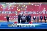 青洽會快訊 第四屆中國·青海湖酸奶文化節開幕