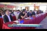 青洽會快訊 青年創業助力脫貧攻堅研討峰會在海南州舉
