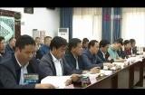 【中央生态环境保护督察进行时】黄南州安排部署 迎接新一轮中央生态环境 保护督察工作