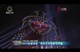 2019首届500vip彩票·热贡文化旅游节开幕