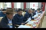 果洛州召开中央生态环境保护督察工作部署会议