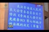省十三屆人大常委會第十一次會議閉幕