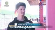 青海果洛首屆國際高原無人機挑戰賽開幕