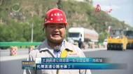 扎倒高速公路主體工程9月底將全線貫通
